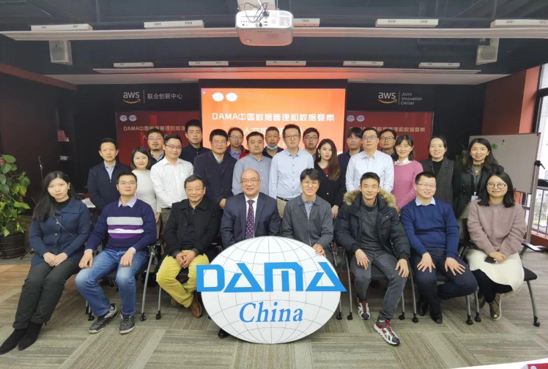 亿信华辰受邀参加DAMA中国数据管理和数据要素人才培育研讨会